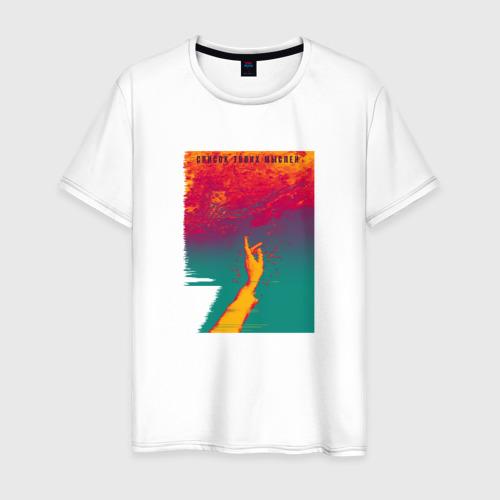 """Мужская футболка хлопок JONY \""""Список твоих мыслей\"""""""