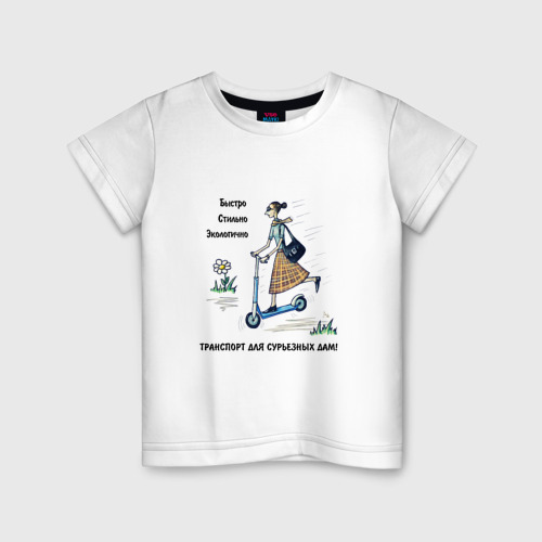 Детская футболка хлопок Транспорт для сурьезных дам