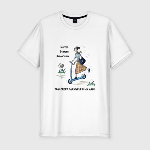 Мужская футболка хлопок Slim Транспорт для сурьезных дам