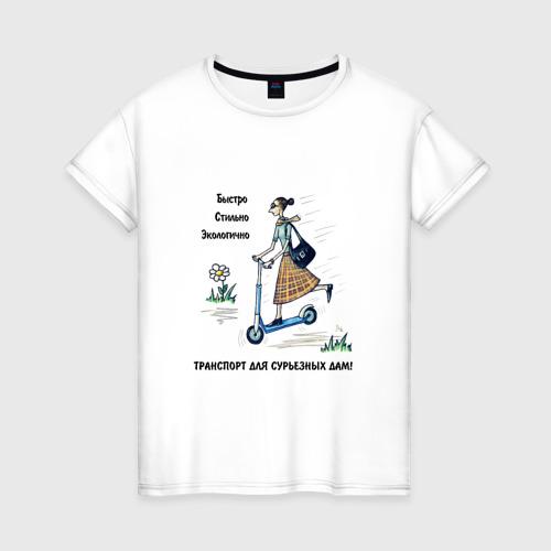 Женская футболка хлопок Транспорт для сурьезных дам