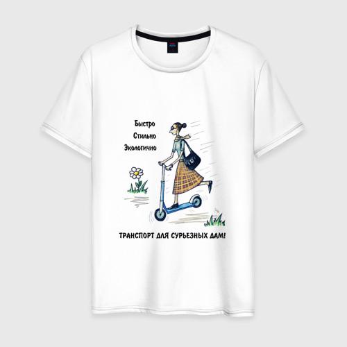 Мужская футболка хлопок Транспорт для сурьезных дам