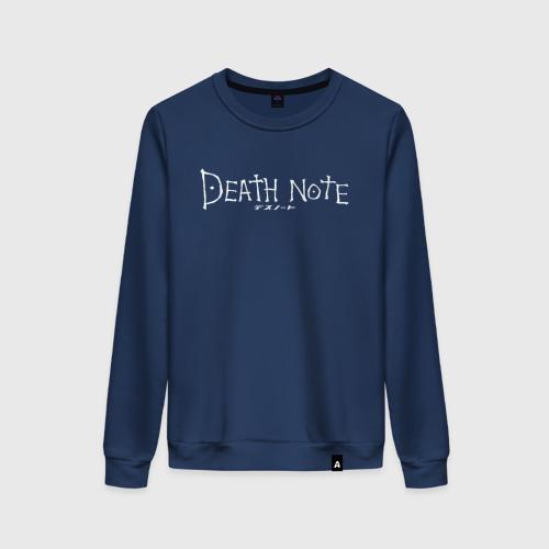 Женский свитшот хлопок Death note one more logo