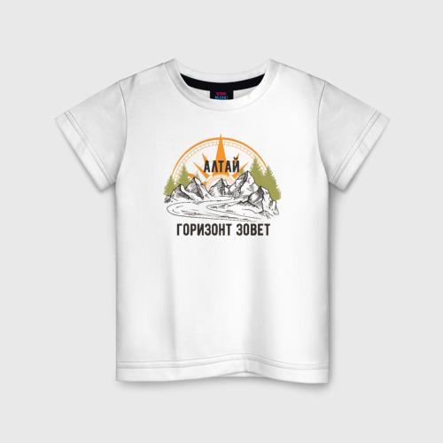 Детская футболка хлопок Алтай. Горизонт зовет