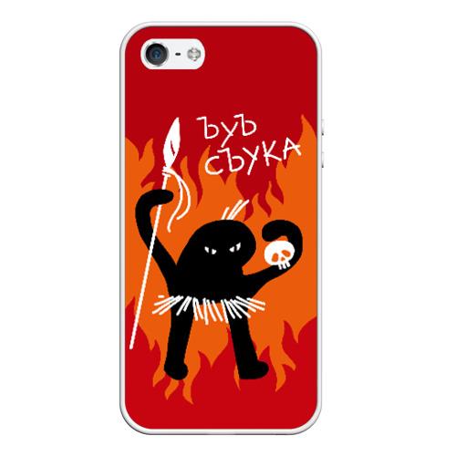 Чехол для iPhone 5/5S матовый ЪУЪ СЪУКА