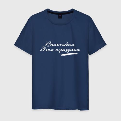 Мужская футболка хлопок Винтовка это праздник