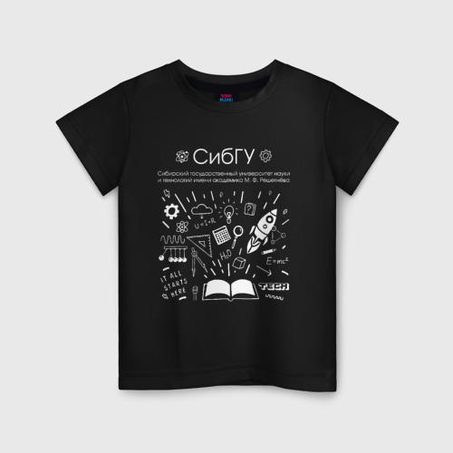 Детская футболка хлопок СибГУ им.М.Ф. Решетнева