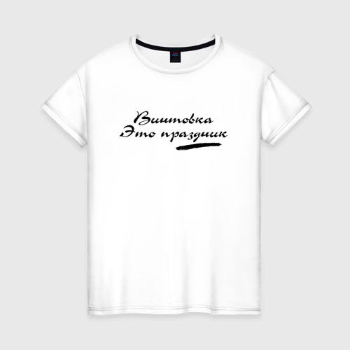 Женская футболка хлопок Винтовка это праздник