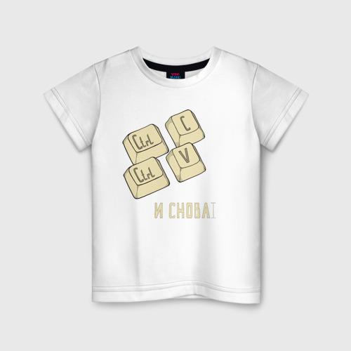 Детская футболка хлопок Студенческая действительность