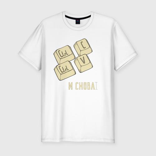 Мужская футболка хлопок Slim Студенческая действительность