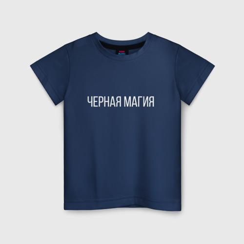 Детская футболка хлопок ЧЕРНАЯ МАГИЯ