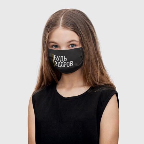 Детская маска (+5 фильтров) Будь здоров