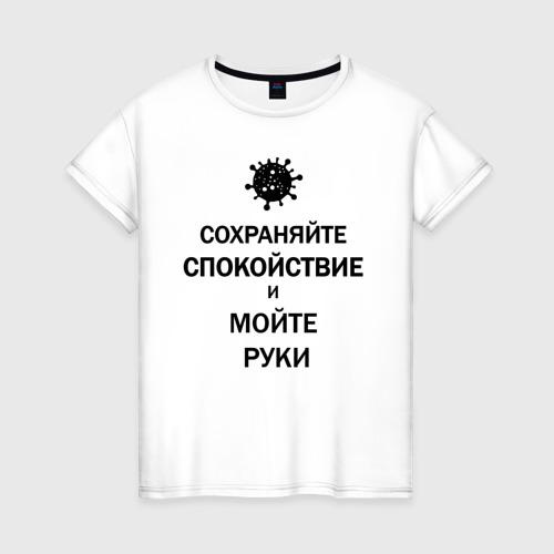 Женская футболка хлопок Сохраняйте Спокойствие
