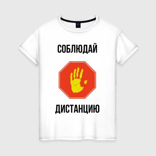 Женская футболка хлопок Соблюдай дистанцию