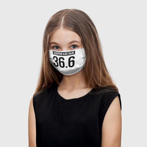 Детская маска (+5 фильтров) Здоров как бык