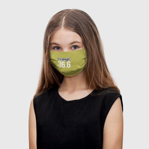 Детская маска (+5 фильтров) Я в порядке