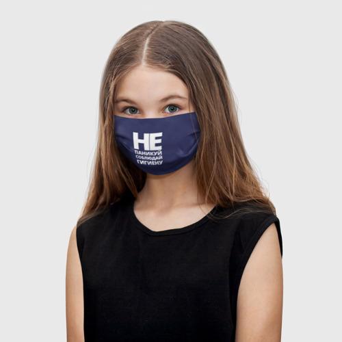 Детская маска (+5 фильтров) Не паникуй