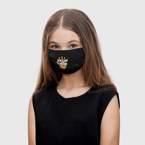 Детская маска (+5 фильтров) Stop Virus