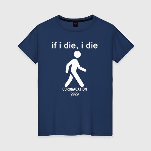 Женская футболка хлопок Если я умру, я умру