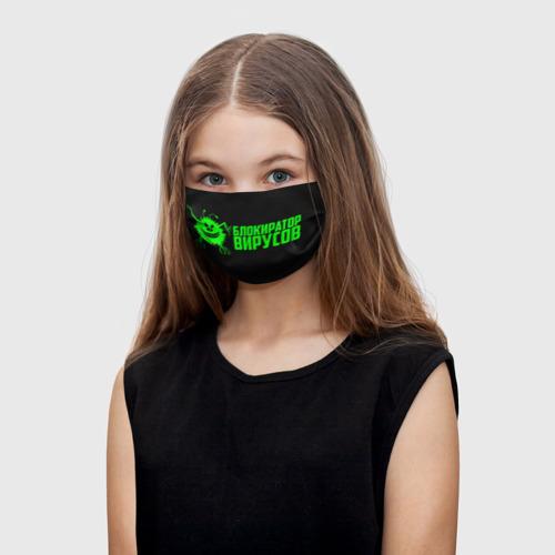 Детская маска (+5 фильтров) Блокиратор вирусов