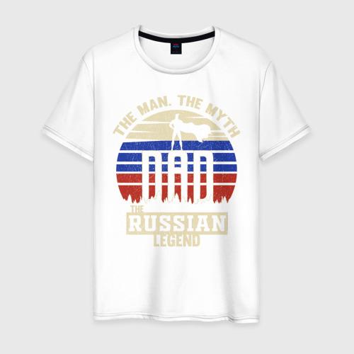Мужская футболка хлопок Миф, легенда. Русский папа