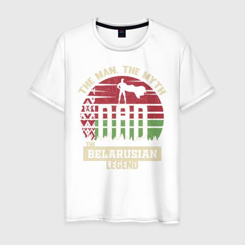 Мужская футболка хлопок Миф, легенда. Белорусский папа