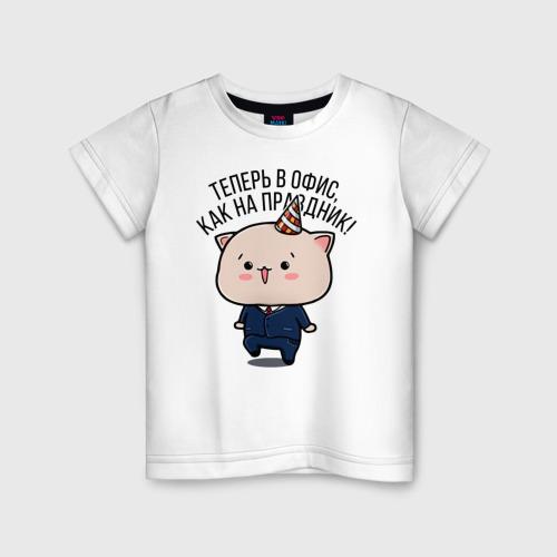 Детская футболка хлопок В офис как на праздник!