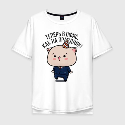 Мужская футболка хлопок Oversize В офис как на праздник!