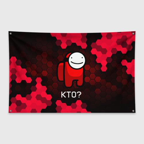 Флаг-баннер AMONG US - Точно не я