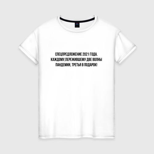 Женская футболка хлопок NCOV-2021 прикол (Z)