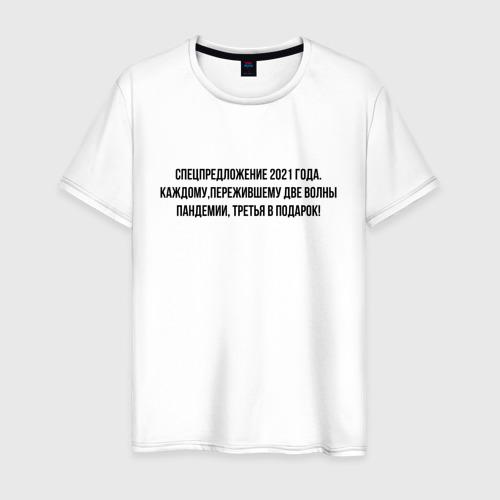 Мужская футболка хлопок NCOV-2021 прикол (Z)