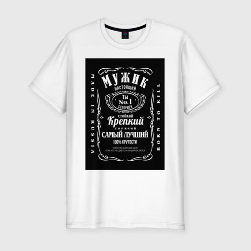 Мужская футболка хлопок Slim подарок мужчине